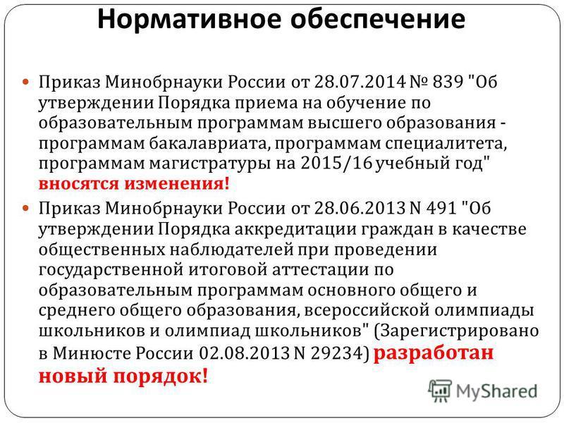 Нормативное обеспечение Приказ Минобрнауки России от 28.07.2014 839