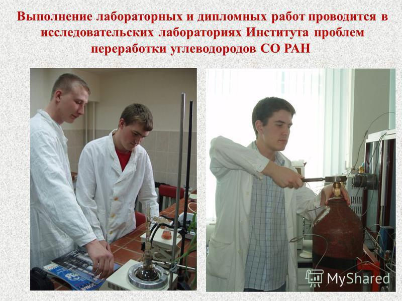 Выполнение лабораторных и дипломных работ проводится в исследовательских лабораториях Института проблем переработки углеводородов СО РАН