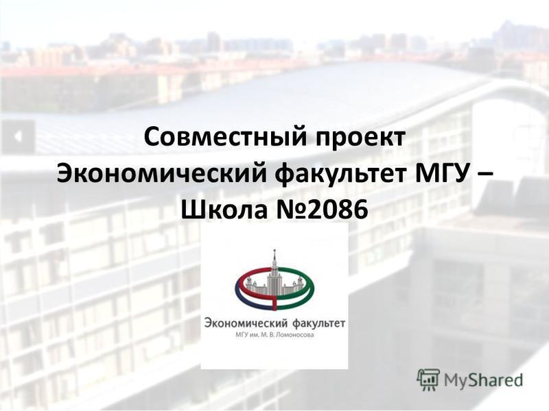 Совместный проект Экономический факультет МГУ – Школа 2086