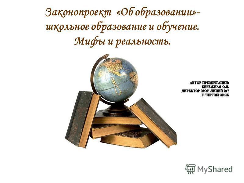 Законопроект «Об образовании»- школьное образование и обучение. Мифы и реальность.