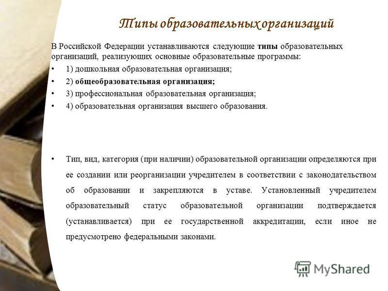 Типы образовательных организаций В Российской Федерации устанавливаются следующие типы образовательных организаций, реализующих основные образовательные программы: 1) дошкольная образовательная организация; 2) общеобразовательная организация; 3) проф