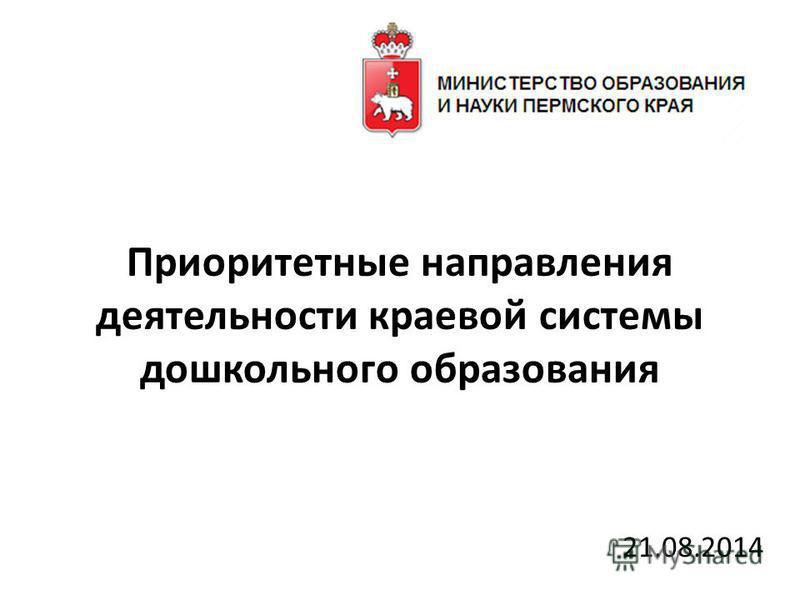 Приоритетные направления деятельности краевой системы дошкольного образования 21.08.2014