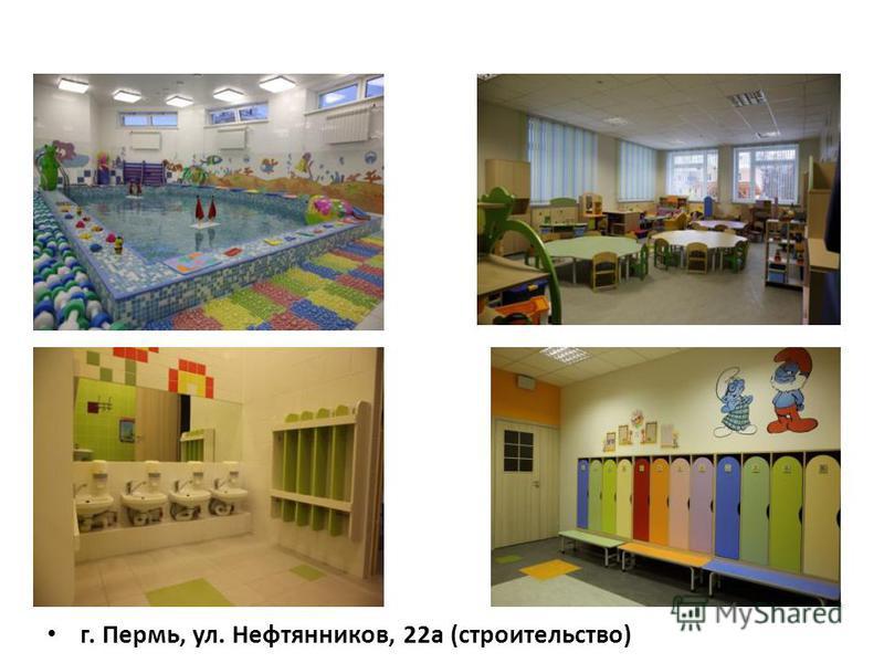 г. Пермь, ул. Нефтянников, 22 а (строительство)