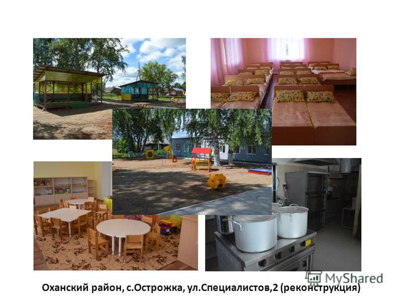 Оханский район, с.Острожка, ул.Специалистов,2 (реконструкция)