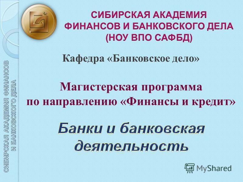 Кафедра «Банковское дело» Магистерская программа по направлению «Финансы и кредит»