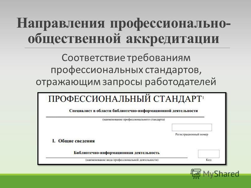 Направления профессионально- общественной аккредитации Соответствие требованиям профессиональных стандартов, отражающим запросы работодателей
