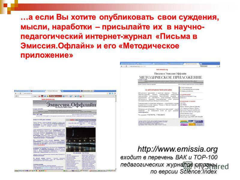 …а если Вы хотите опубликовать свои суждения, мысли, наработки – присылайте их в научно- педагогический интернет-журнал «Письма в Эмиссия.Офлайн» и его «Методическое приложение» http://www.emissia.org http://www.emissia.org входит в перечень ВАК и ТО