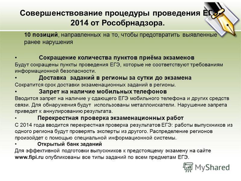 Совершенствование процедуры проведения ЕГЭ- 2014 от Рособрнадзора. 10 позиций, направленных на то, чтобы предотвратить выявленные ранее нарушения Сокращение количества пунктов приёма экзаменов Будут сокращены пункты проведения ЕГЭ, которые не соответ
