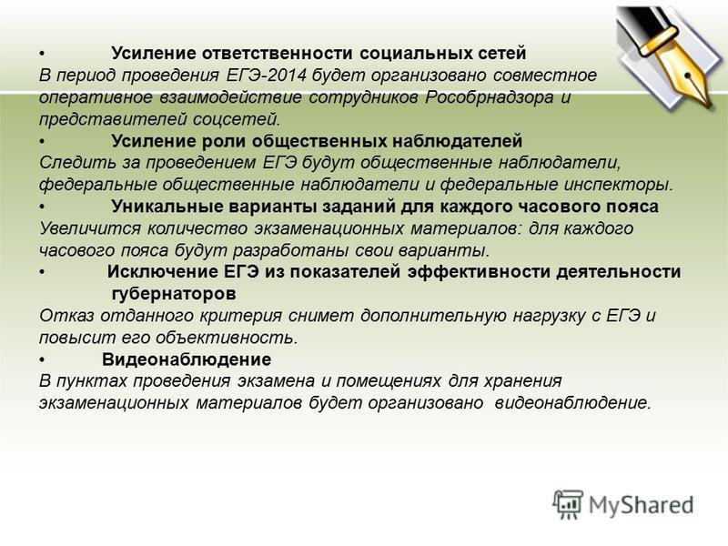 Усиление ответственности социальных сетей В период проведения ЕГЭ-2014 будет организовано совместное оперативное взаимодействие сотрудников Рособрнадзора и представителей соцсетей. Усиление роли общественных наблюдателей Следить за проведением ЕГЭ бу
