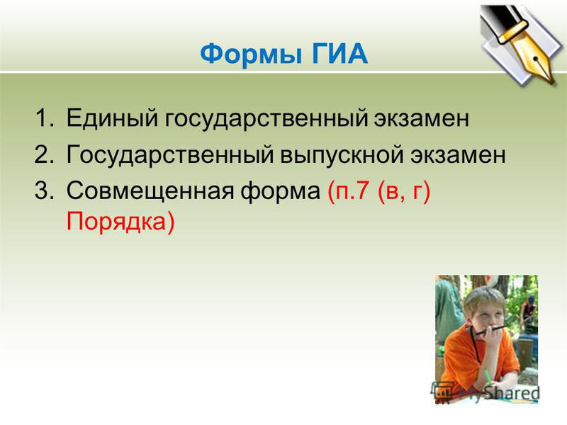 Формы ГИА 1. Единый государственный экзамен 2. Государственный выпускной экзамен 3. Совмещенная форма (п.7 (в, г) Порядка)