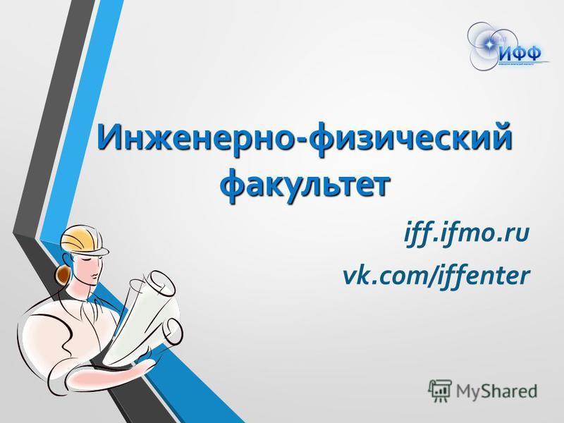 Инженерно-физический факультет iff.ifmo.ru vk.com/iffenter