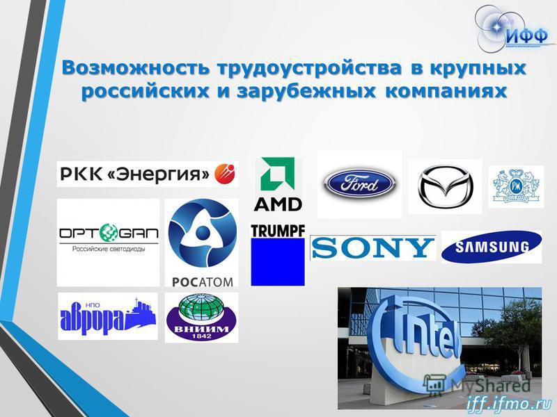 Возможность трудоустройства в крупных российских и зарубежных компаниях