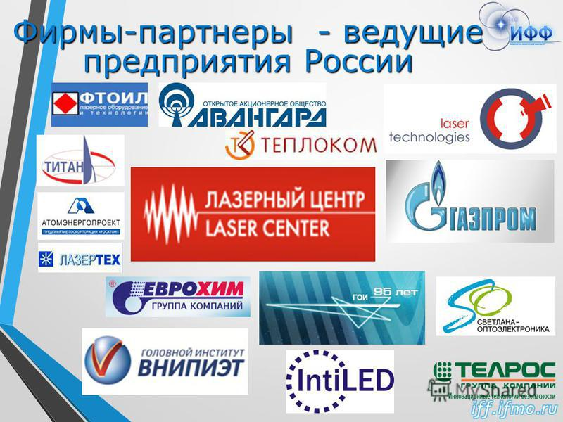 Фирмы-партнеры - ведущие предприятия России