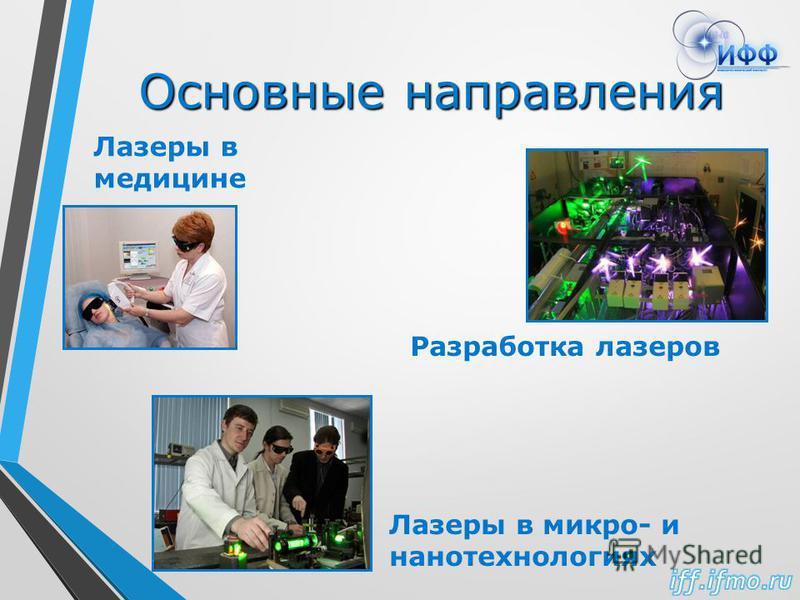 Основные направления Лазеры в медицине Разработка лазеров Лазеры в микро- и нанотехнологиях
