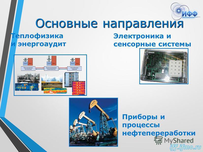 Основные направления Теплофизика и энергоаудит Электроника и сенсорные системы Приборы и процессы нефтепереработки