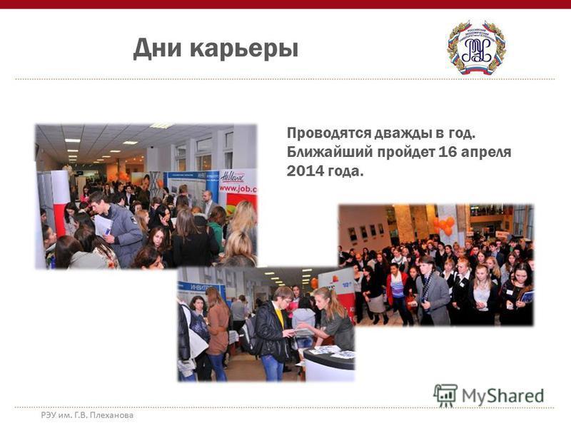 РЭУ им. Г.В. Плеханова Дни карьеры Проводятся дважды в год. Ближайший пройдет 16 апреля 2014 года.