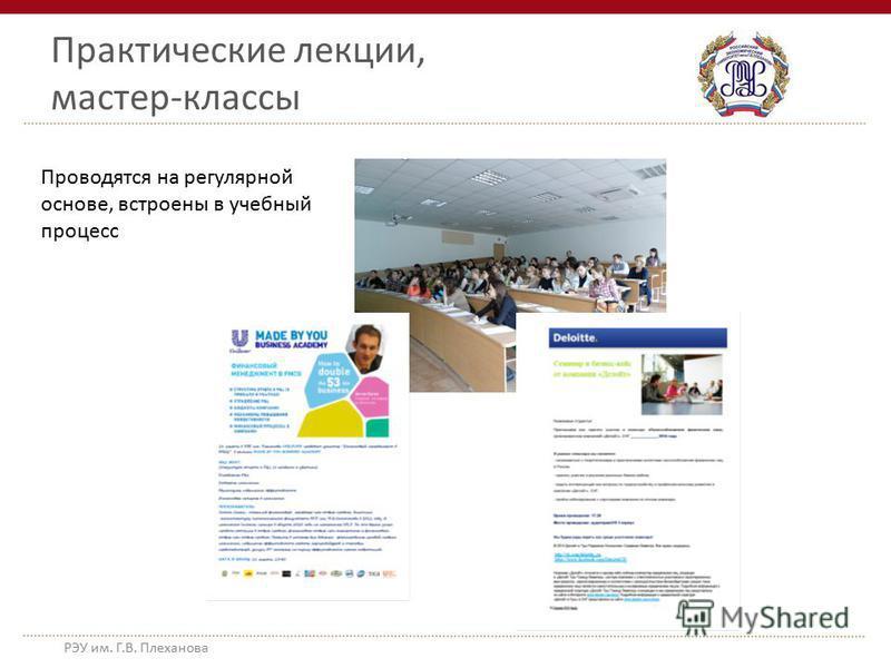 РЭУ им. Г.В. Плеханова Практические лекции, мастер-классы Проводятся на регулярной основе, встроены в учебный процесс