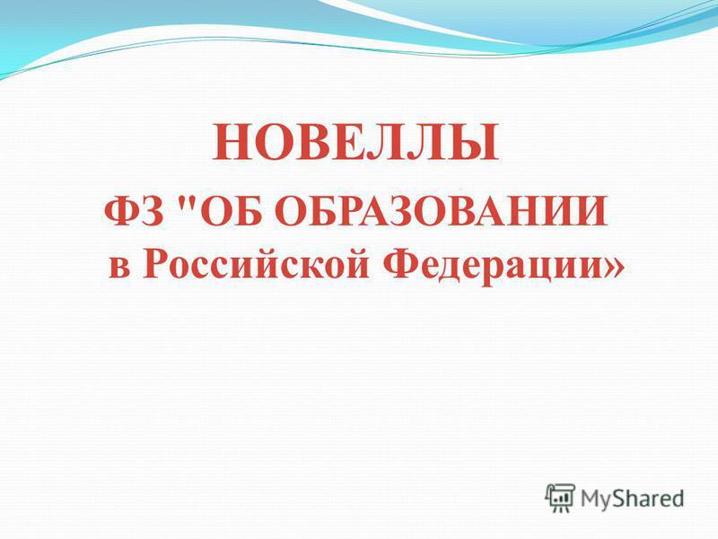 НОВЕЛЛЫ ФЗ ОБ ОБРАЗОВАНИИ в Российской Федерации»