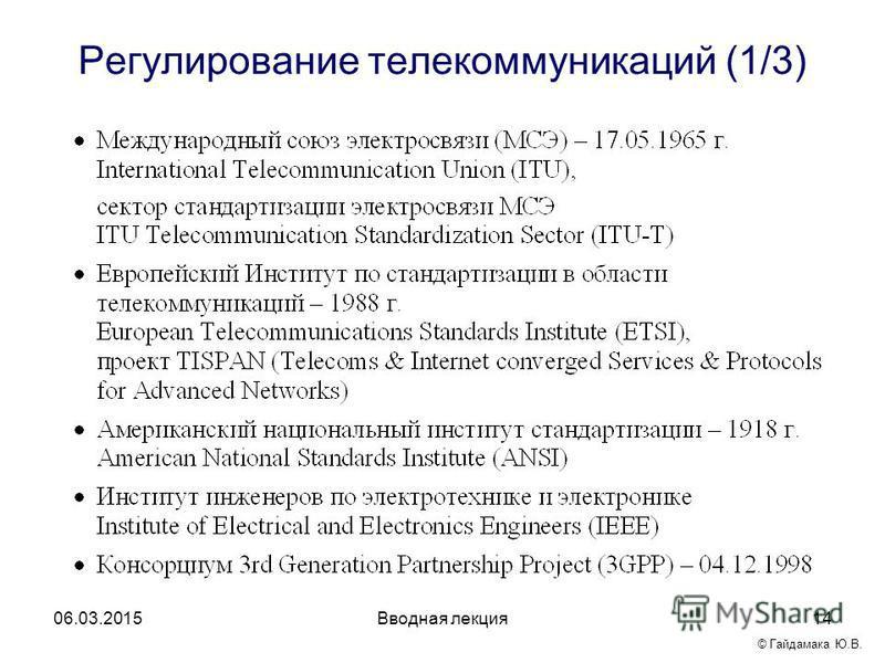 Вводная лекция 14 Регулирование телекоммуникаций (1/3) 06.03.2015 © Гайдамака Ю.В.