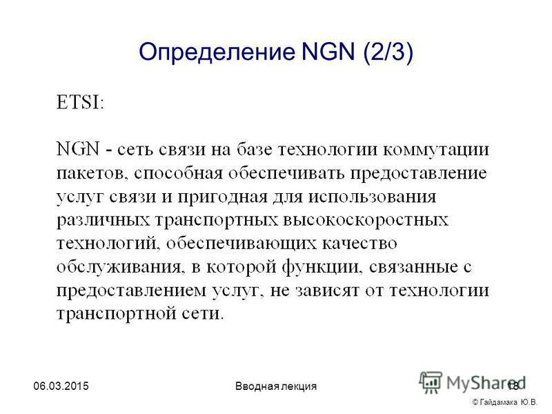 Вводная лекция 18 Определение NGN (2/3) 06.03.2015 © Гайдамака Ю.В.