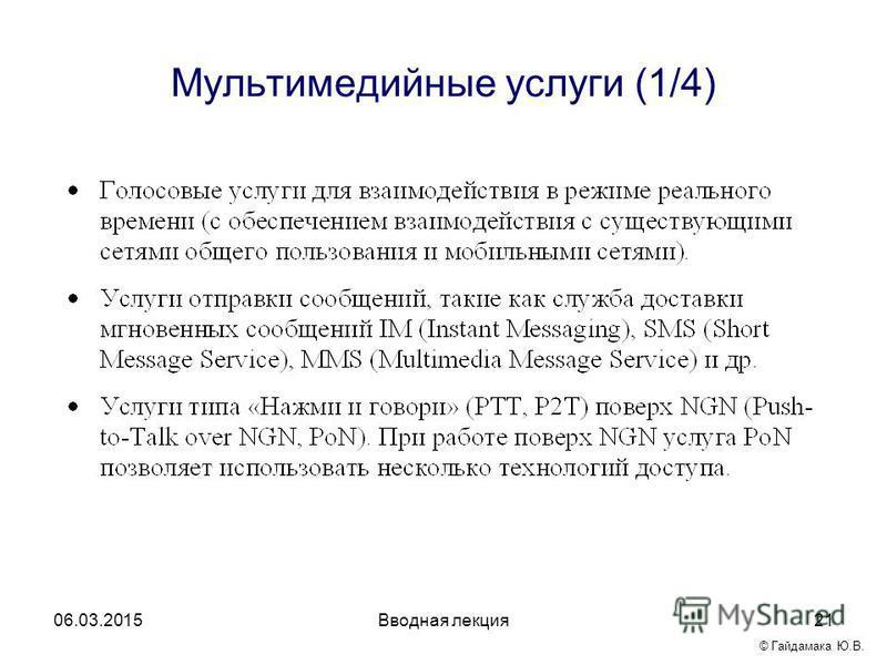 Вводная лекция 21 Мультимедийные услуги (1/4) 06.03.2015 © Гайдамака Ю.В.
