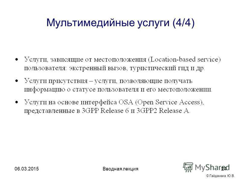 Вводная лекция 24 Мультимедийные услуги (4/4) 06.03.2015 © Гайдамака Ю.В.