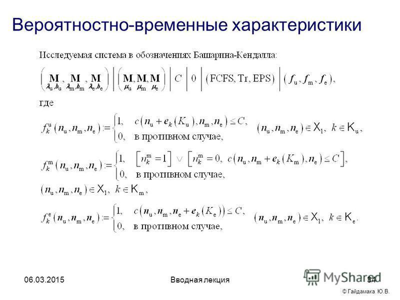 Вводная лекция Вероятностно-временные характеристики 06.03.201534Вводная лекция © Гайдамака Ю.В.