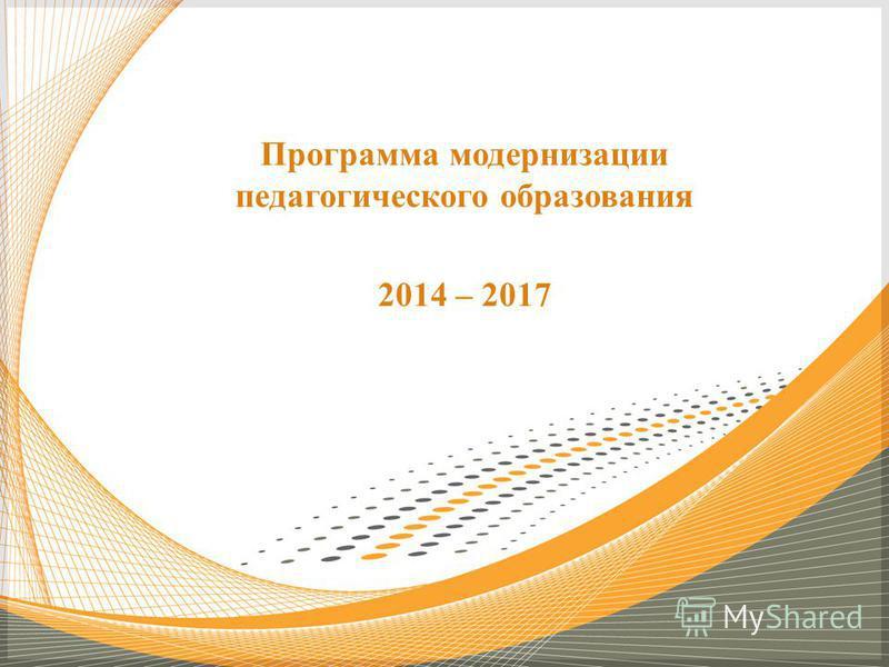 Программа модернизации педагогического образования 2014 – 2017