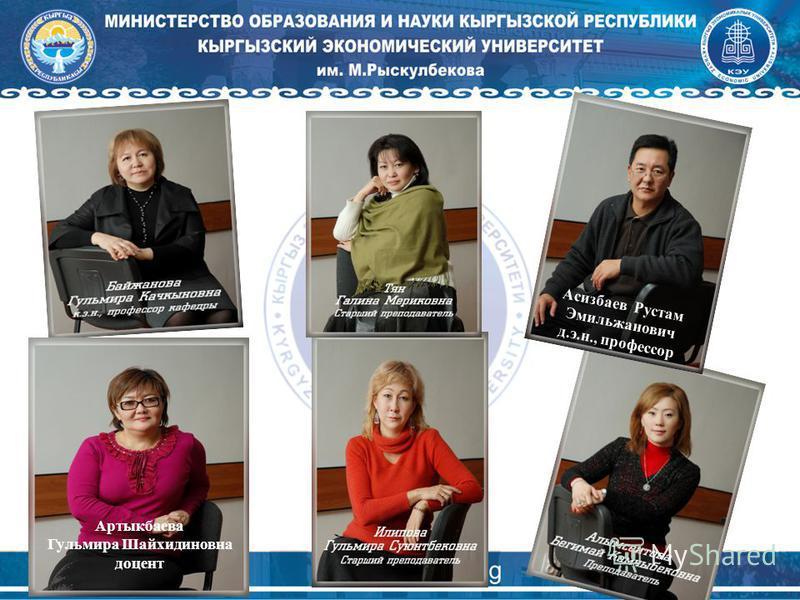 Асизбаев Рустам Эмильжанович д.э.н., профессор Артыкбаева Гульмира Шайхидиновна доцент