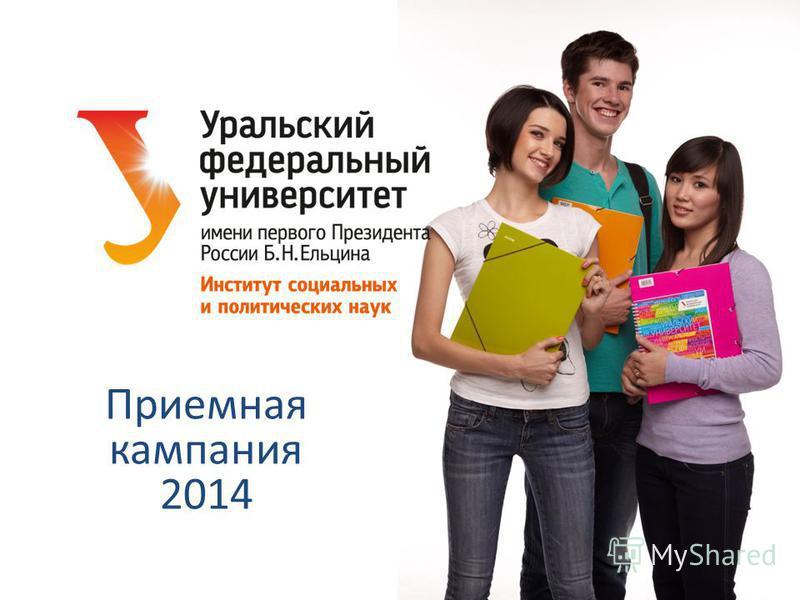 Приемная кампания 2014