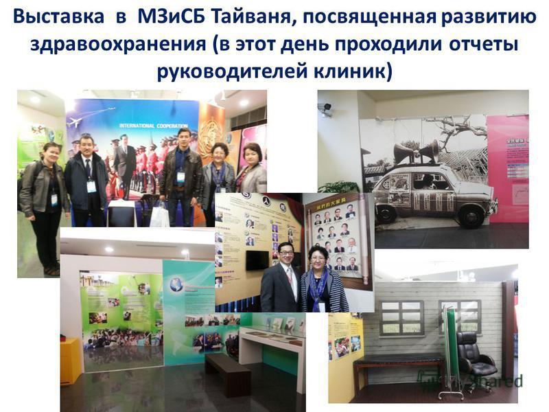 Выставка в МЗиСБ Тайваня, посвященная развитию здравоохранения (в этот день проходили отчеты руководителей клиник)