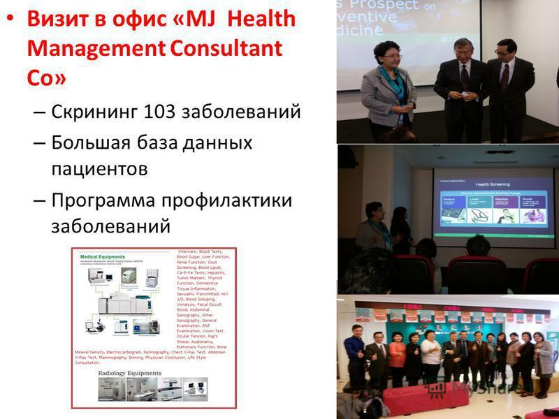 Визит в офис «MJ Health Management Consultant Co» – Скрининг 103 заболеваний – Большая база данных пациентов – Программа профилактики заболеваний