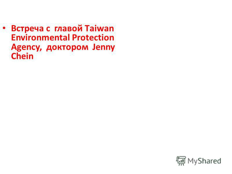 Встреча с главой Тaiwan Environmental Protection Agency, доктором Jenny Chein