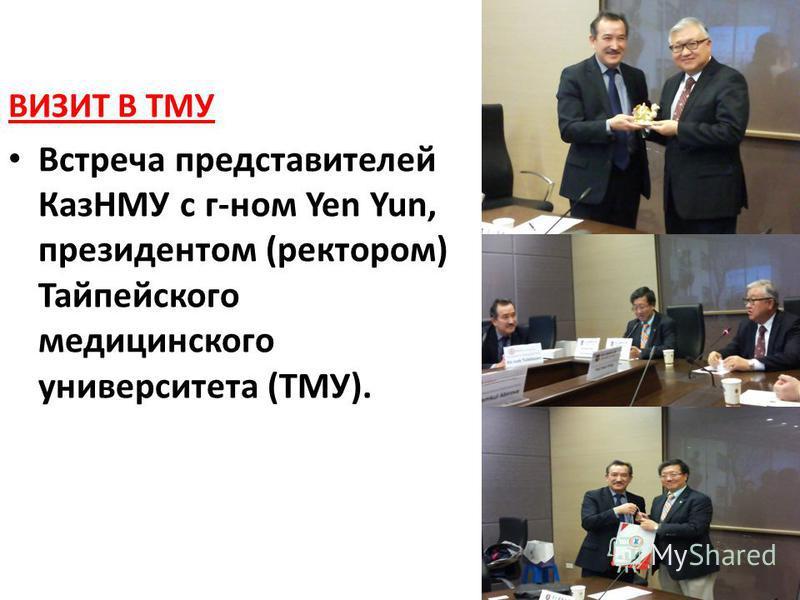 ВИЗИТ В ТМУ Встреча представителей КазНМУ с г-ном Yen Yun, президентом (ректором) Тайпейского медицинского университета (ТМУ).