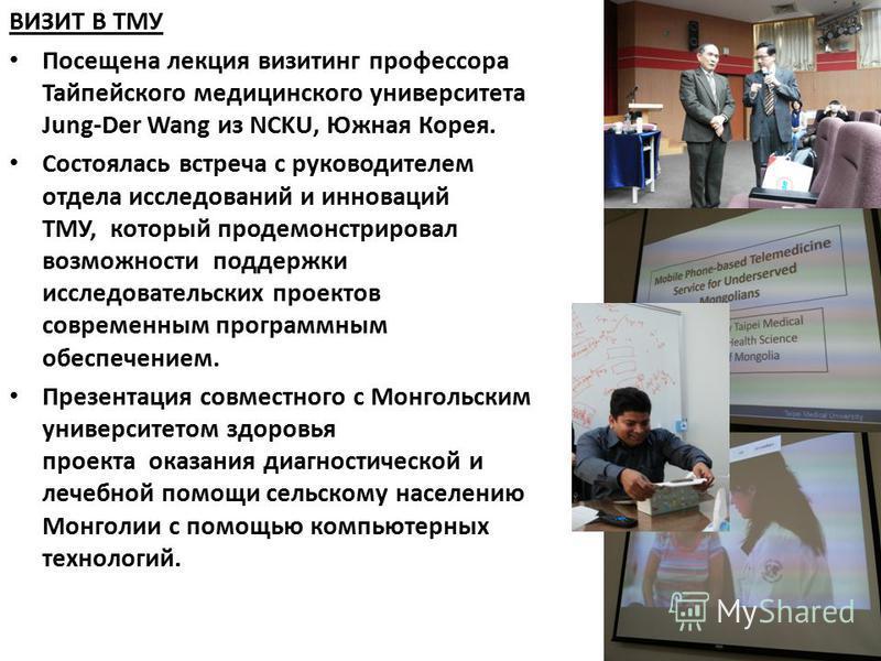 ВИЗИТ В ТМУ Посещена лекция визитинг профессора Тайпейского медицинского университета Jung-Der Wang из NCKU, Южная Корея. Состоялась встреча с руководителем отдела исследований и инноваций ТМУ, который продемонстрировал возможности поддержки исследов