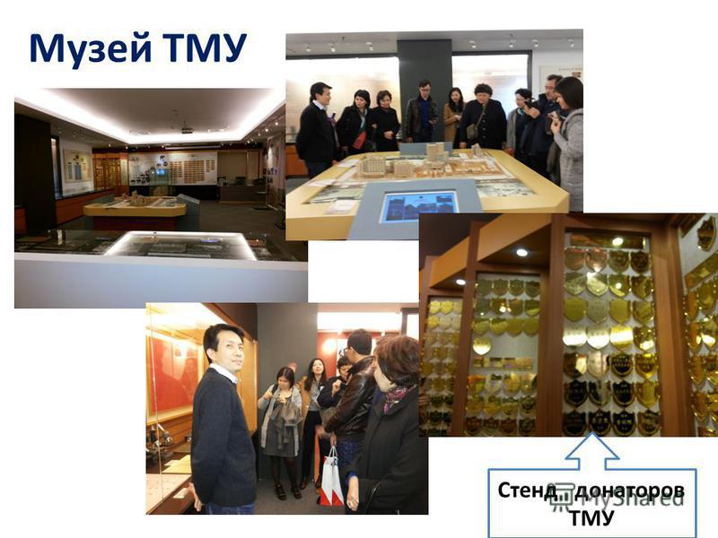 Музей ТМУ Стенд донаторов ТМУ