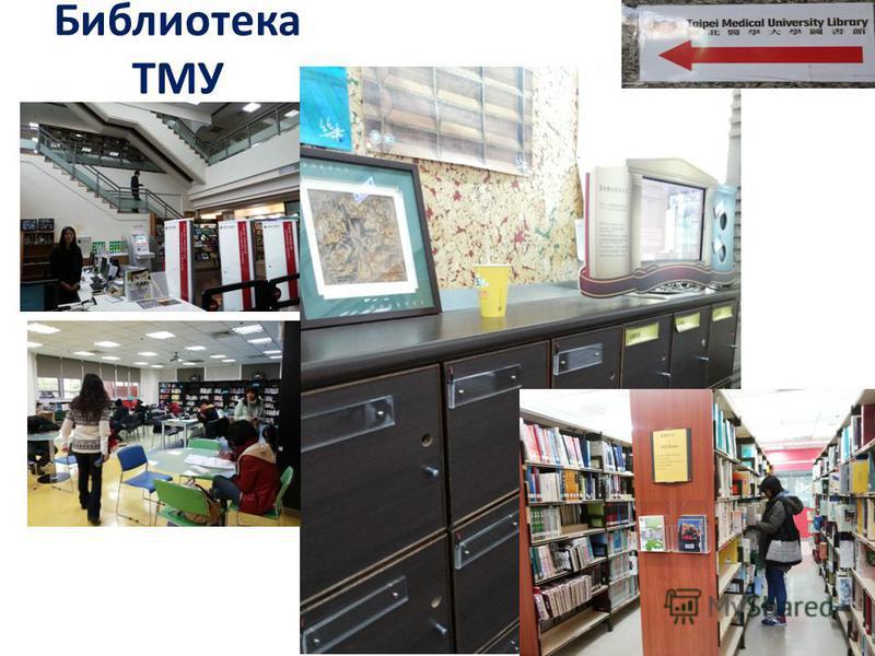 Библиотека ТМУ