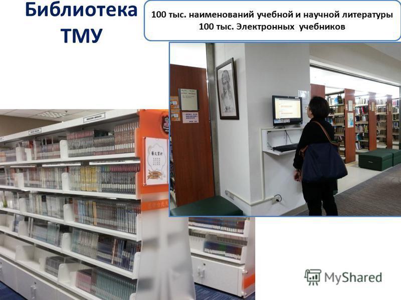100 тыс. наименований учебной и научной литературы 100 тыс. Электронных учебников