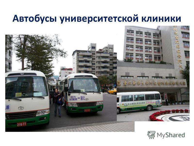 Автобусы университетской клиники