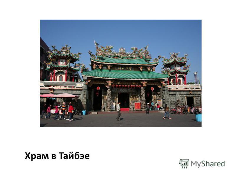 Храм в Тайбэе