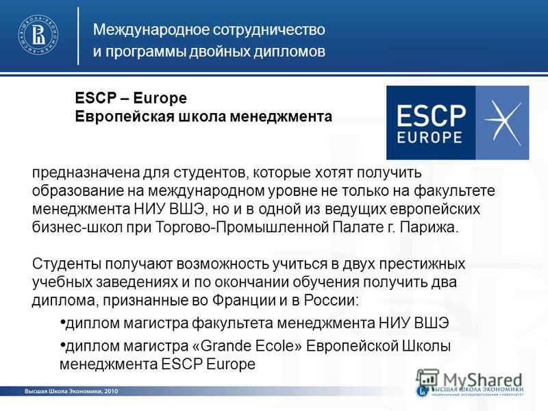Международное сотрудничество и программы двойных дипломов ESCP – Europe Европейская школа менеджмента предназначена для студентов, которые хотят получить образование на международном уровне не только на факультете менеджмента НИУ ВШЭ, но и в одной из