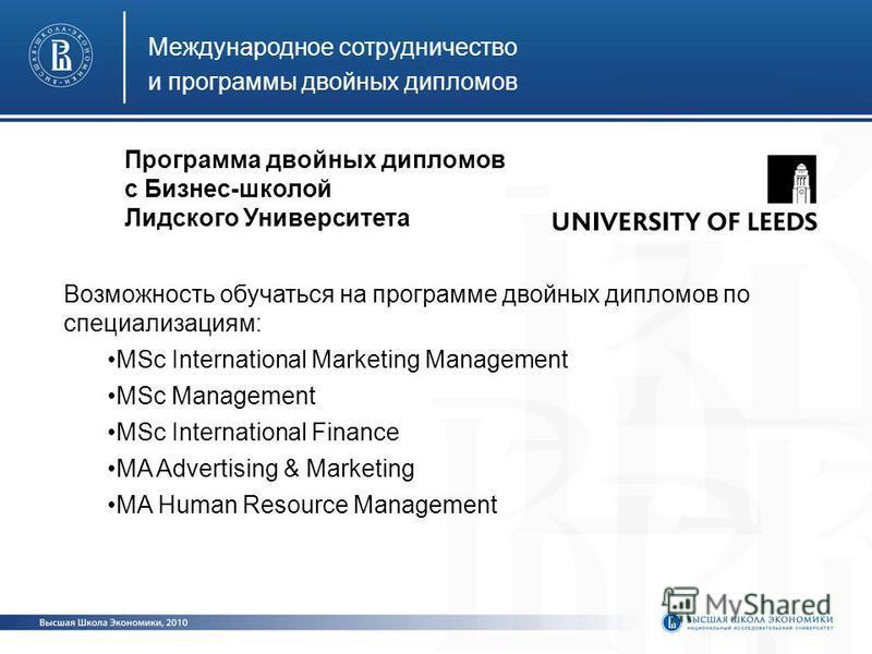 Международное сотрудничество и программы двойных дипломов Программа двойных дипломов с Бизнес-школой Лидского Университета Возможность обучаться на программе двойных дипломов по специализациям: MSc International Marketing Management MSc Management MS