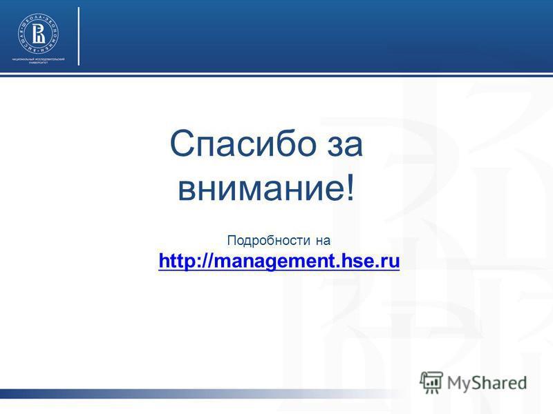Спасибо за внимание! Подробности на http://management.hse.ru http://management.hse.ru