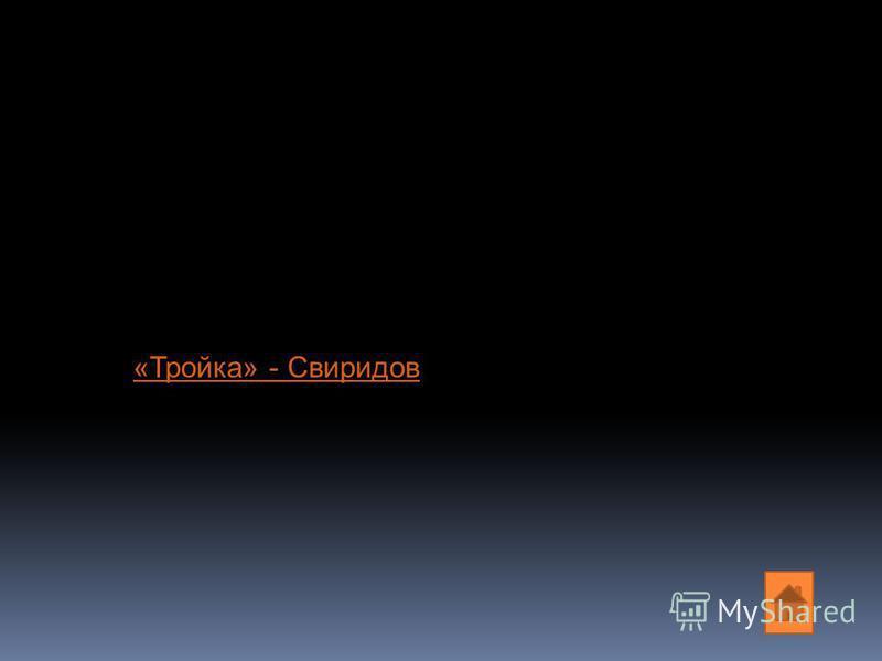 «Тройка» - Свиридов
