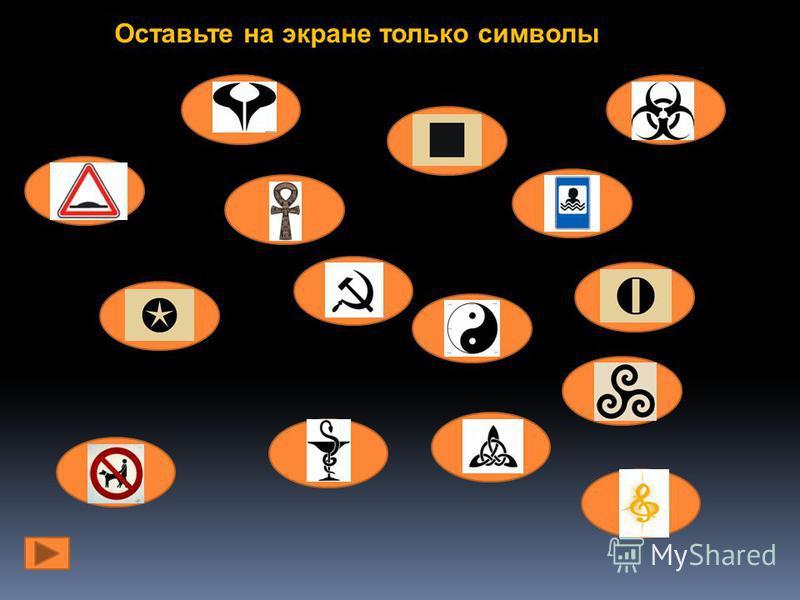 Оставьте на экране только символы