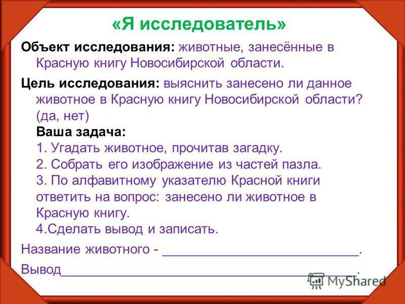 «Я исследователь» Объект исследования: животные, занесённые в Красную книгу Новосибирской области. Цель исследования: выяснить занесено ли данное животное в Красную книгу Новосибирской области? (да, нет) Ваша задача: 1. Угадать животное, прочитав заг