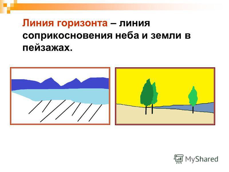 Линия горизонта – линия соприкосновения неба и земли в пейзажах.