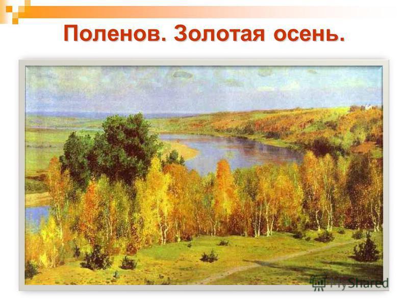 Поленов. Золотая осень.