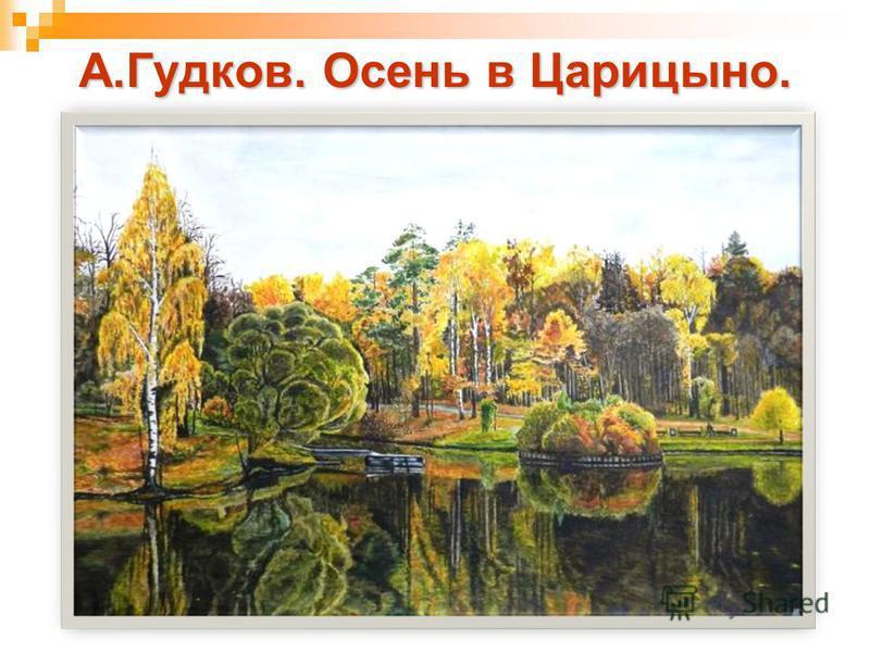 А.Гудков. Осень в Царицыно.