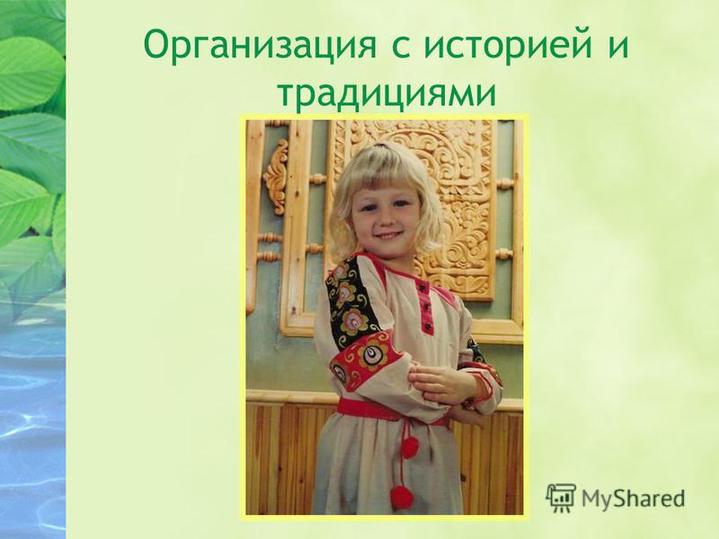 Организация с историей и традициями